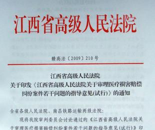 江西省高级人民法院《关于审理医疗损害赔偿纠纷案件若干问题的指导意见(试行)》