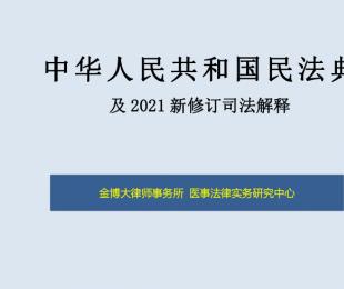 中华人民共和国民法典及2021新修订司法解释 电子书